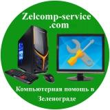 ЗелКомп Сервис
